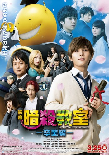 assassination-classroom-graduation-live-action-poster-01