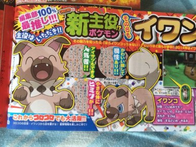 Pokemon-Sun-and-Moon-CoroCoro-July-2016-02