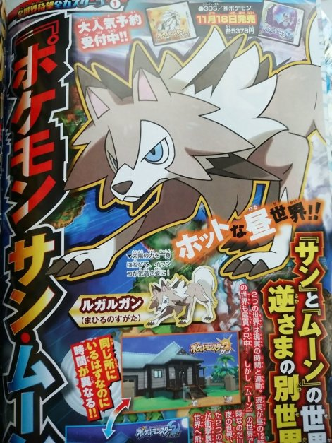 pokemon-sun-and-moon-coro-coro-leaks-september-image-01