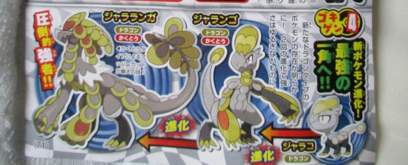 Jangmo-o Evolutionary Chain