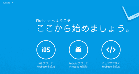 firebase 管理画面