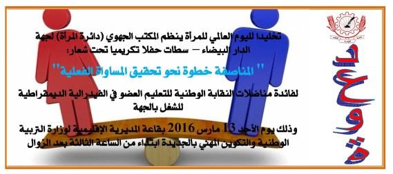 دعوة الحفل التكويمي 13 مارس1