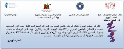 دعوة جهة الدار البيضاء سطات
