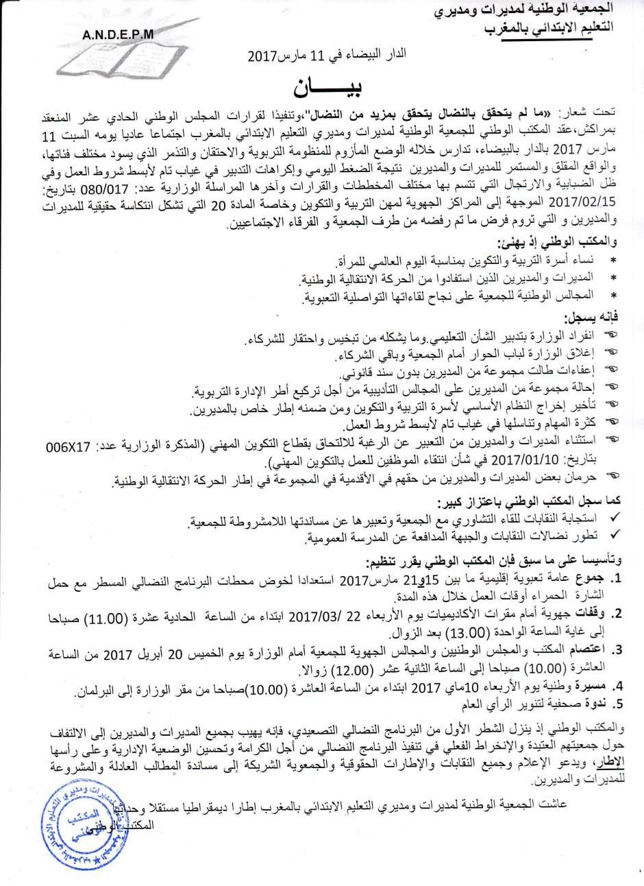 بيان المكتب الوطني 11 مارس2017 جمعية المديرين