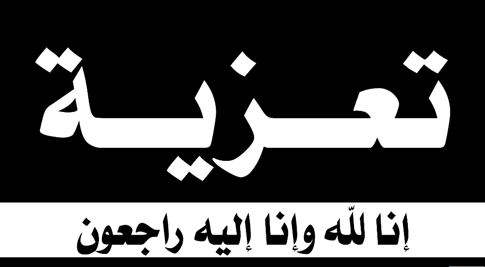 الأستاذ الحاج حمداني في ذمة الله...