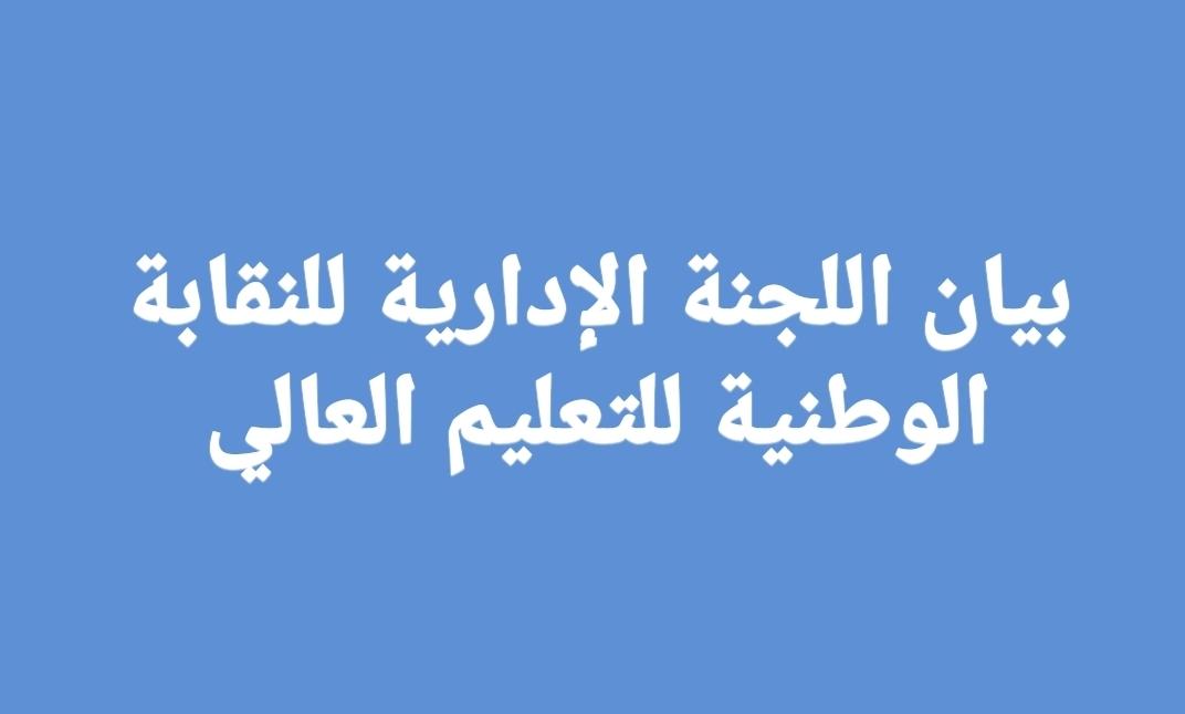 اللجنة الإدارية للنقابة الوطنية للتعليم العالي تعلن عن خطة نضالية تصاعدية تبتدئ بإضراب وطني يوم الثلاثاء 20 فبراير 2018