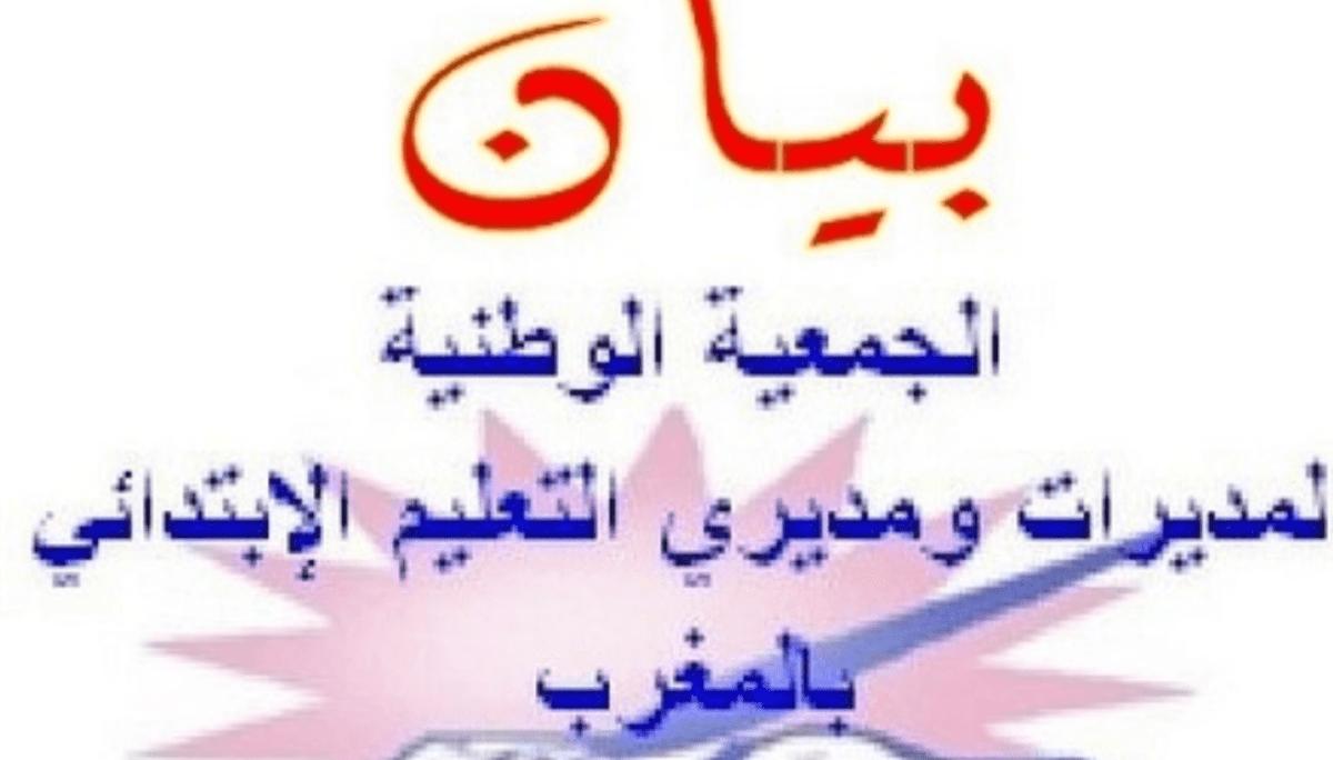 بيـــــــــان الجمعية الوطنية لمديرات ومديري التعليم الابتدائي بالمغرب