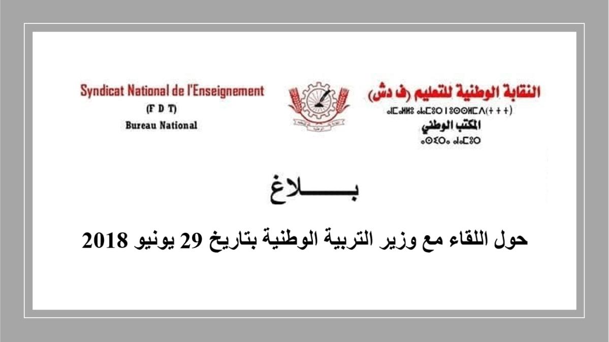بلاغ المكتب الوطني للنقابة الوطنية للتعليم ف د ش بتاريخ 30/06/2018