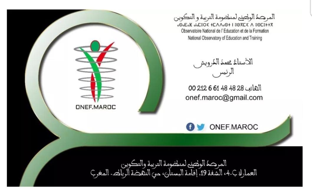 تأسيس المرصد الوطني لمنظومة التربية والتكوين