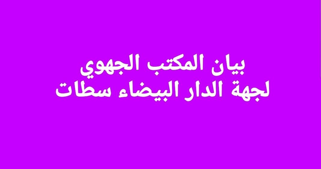 بيان المكتب الجهوي لجهة الدار البيضاء سطات