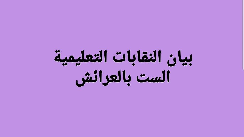 النقابات التعليمية الست بالعرائش تدعو نساء ورجال التعليم بالإقليم إلى خوض إضراب 22 أكتوبر 2018