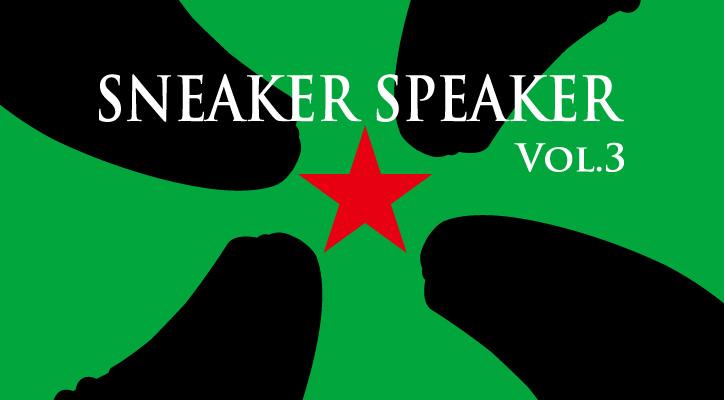 SNEAKER SPEAKER VOL.3 開催決定