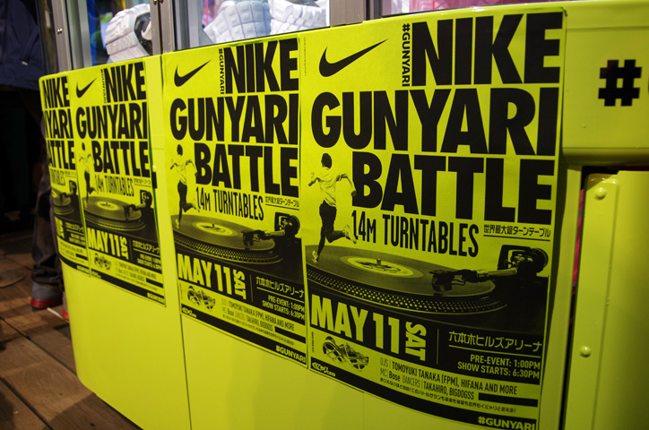 Photo03 - NIKE GUNYARI BATTLE Event Recap