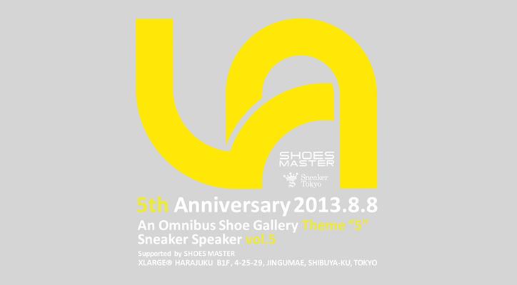 VA 5周年記念イベントが2013年8月8日に開催