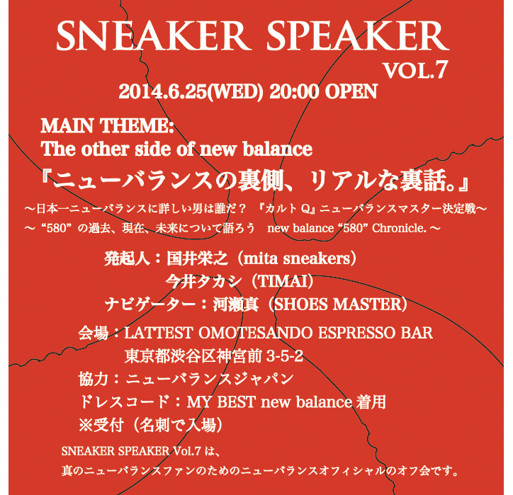 Photo02 - SNEAKER SPEAKER Vol.7が開催決定