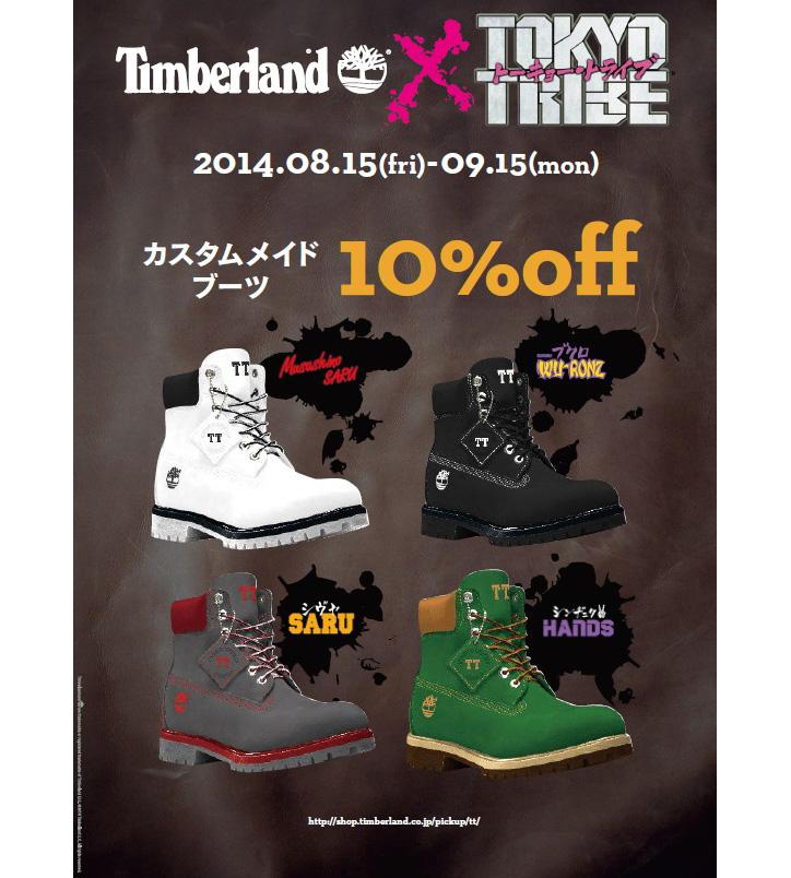 Photo03 - 「Timberland」と「TOKYO TRIBE」とのコラボレーションキャンペーンを開催中