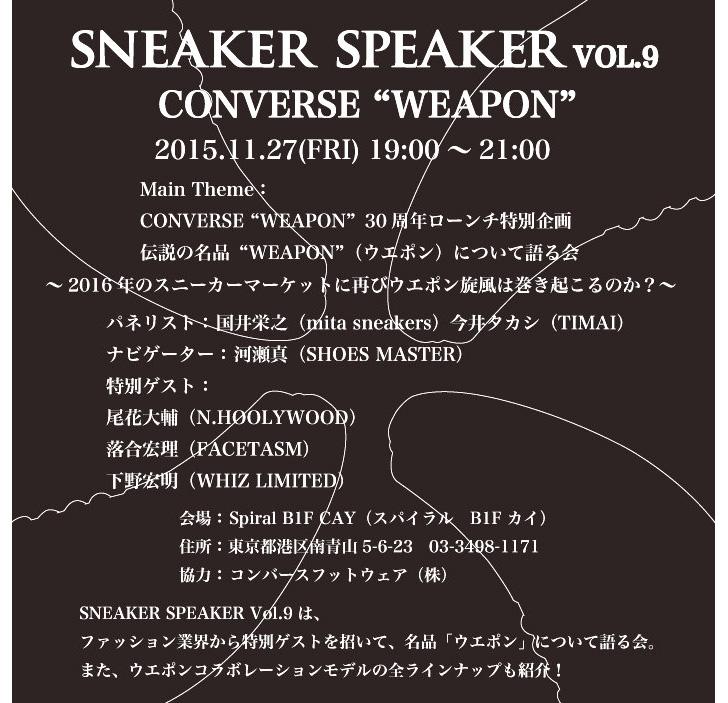 "Photo02 - SNEAKER SPEAKER Vol.9 CONVERSE ""WEAPON""が開催"