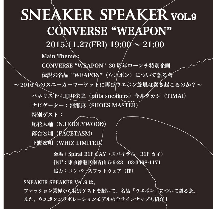 "Photo02 - SNEAKER SPEAKER Vol.9 CONVERSE ""WEAPON""が開催"