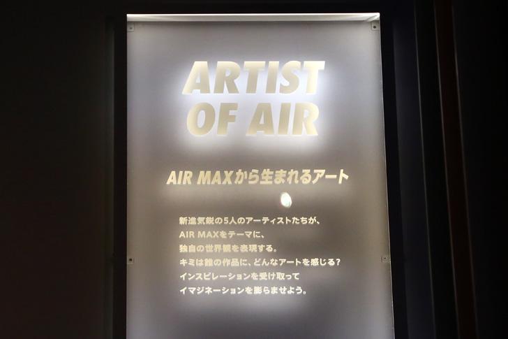 Photo11 - ナイキ スポーツウェアは、AIR MAX DAYを記念し期間限定エキシビションスペースAIR MAX CONをオープン