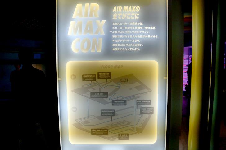 Photo39 - ナイキ スポーツウェアは、AIR MAX DAYを記念し期間限定エキシビションスペースAIR MAX CONをオープン