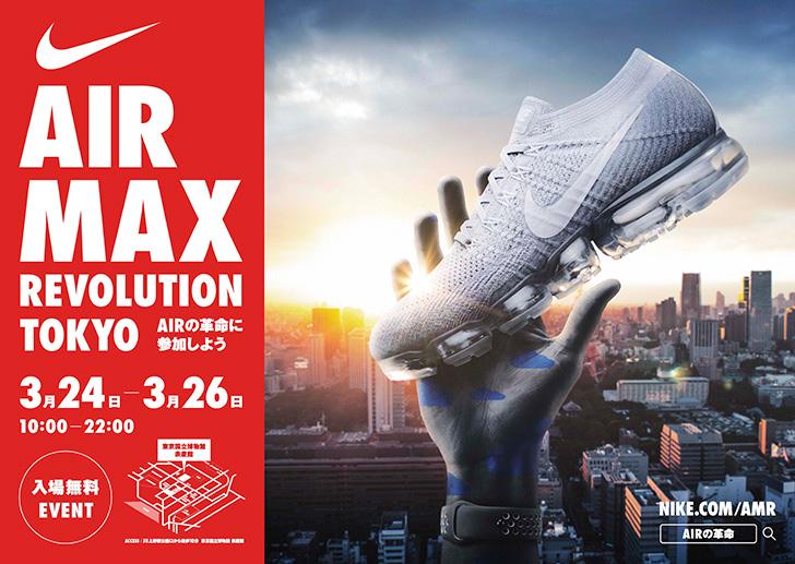 Photo01 - ナイキは、30周年記念イベントAIR MAX REVOLUTION TOKYOを3月24日からスタート