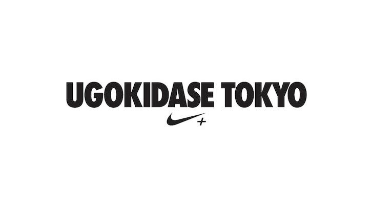 Photo01 - Nike、最新のデジタルイノベーションを体験できる「UGOKIDASE TOKYO」を7月28日より開始