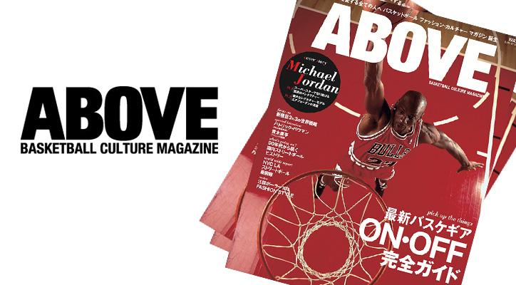 Photo01 - バスケットボール ファション・カルチャー マガジン「ABOVE MAGAZINE」創刊