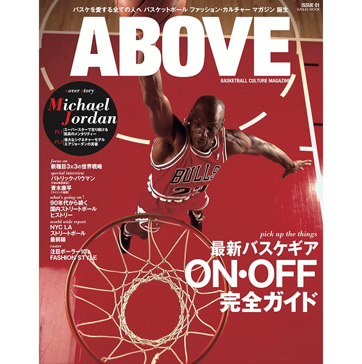 Photo02 - バスケットボール ファション・カルチャー マガジン「ABOVE MAGAZINE」創刊