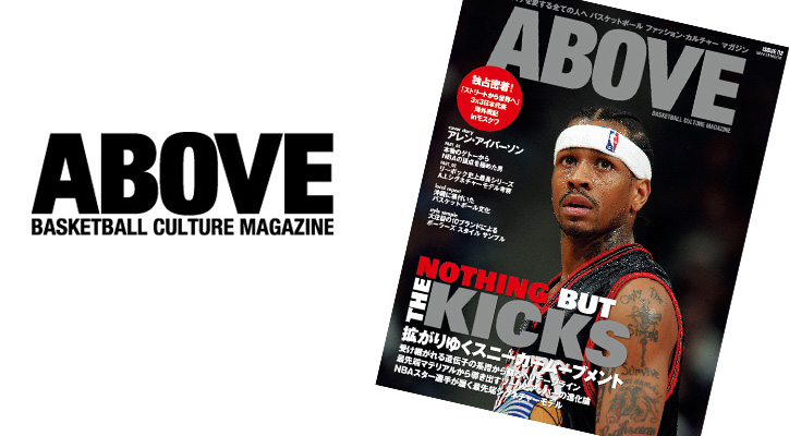 Photo01 - バスケットボール ファション・カルチャー マガジン「ABOVE MAGAZINE」VOL.2が発売