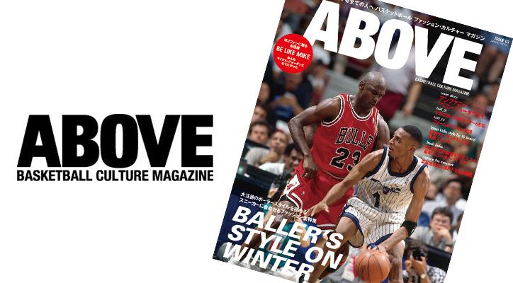 Photo01 - バスケットボール ファション・カルチャー マガジン「ABOVE MAGAZINE」VOL.3が発売