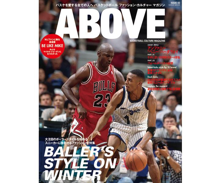 Photo02 - バスケットボール ファション・カルチャー マガジン「ABOVE MAGAZINE」VOL.3が発売