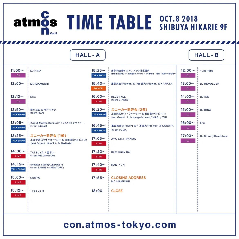 atmos con time table