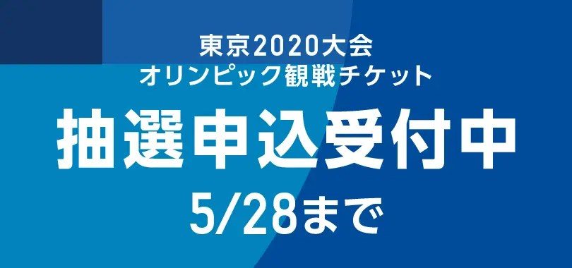 2020-tokyo-olympic-ticket-raffle