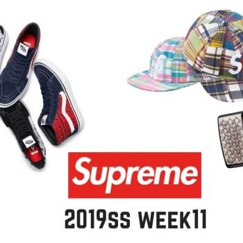 Supreme 2019ss week11