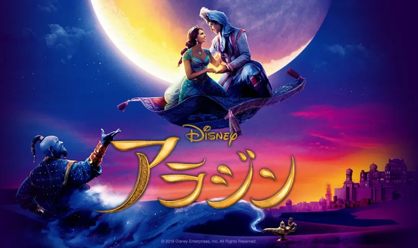 アラジン-Disney-movie-aladdin-June-6th-Japan-01