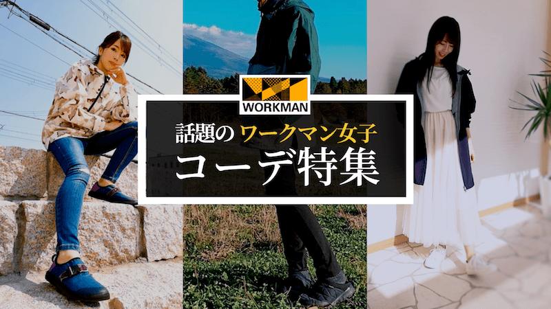 workman_joshi_women_lady_styles_matome