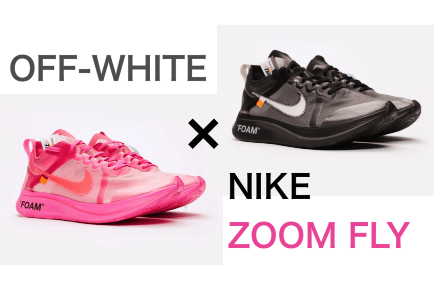 off-white x Nike zoom fly black and pink