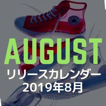 スニーカーカレンダー_スニーカーガール_AUGUST_2019_8_Sneaker_Calendar_Sneaker-girl.com