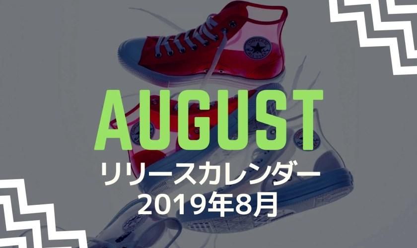 AUGUST_2019_8_Sneaker_Calendar_Sneaker-girl.com