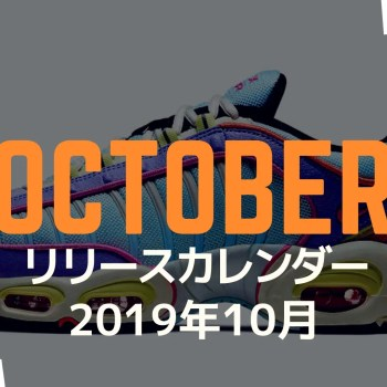 October_2019_10_Sneaker_Calendar_Sneaker-girl.com