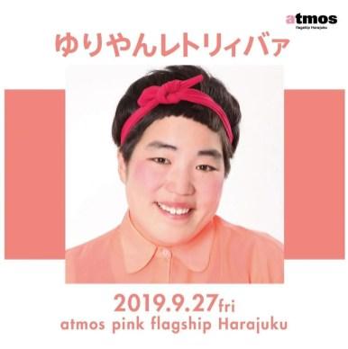 atmos pink flagship Harajuku アトモス ピンク フラッグシップ ストア 原宿 オープン ゆりあん レトリィバァ