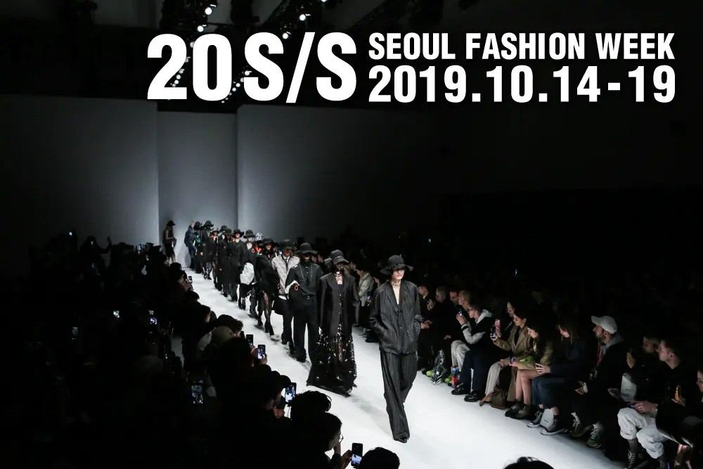 Seoul Fashion Week 2020 SS SFW ソウル ファッション ウィーク 2020年 春夏 最新 トレンド ファッション