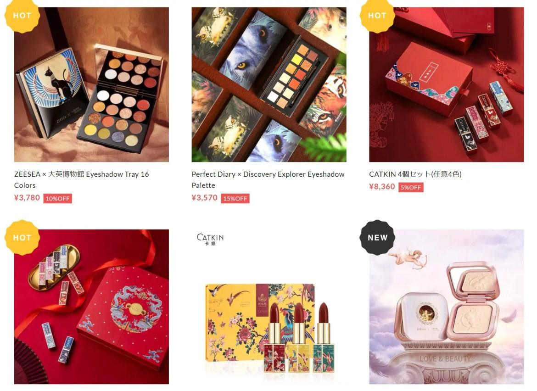 Chinese Cosmetics 中国 コスメ 通販 オンラインサイト 海外 トレンド