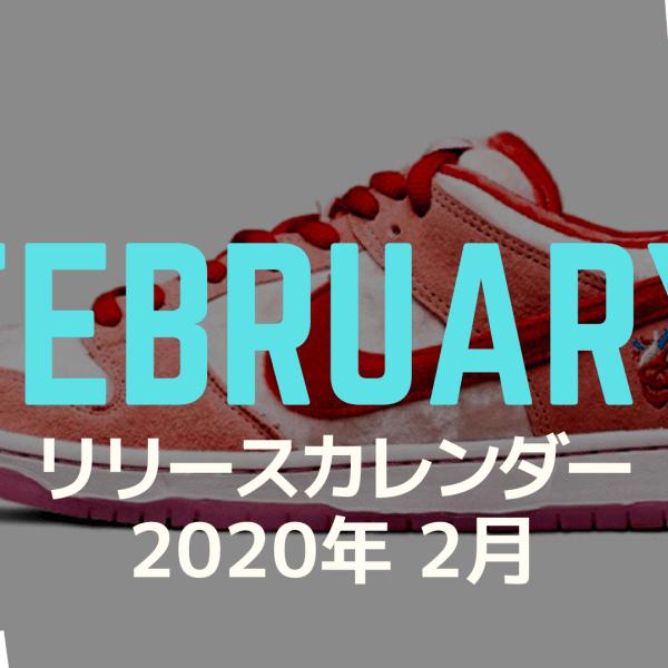 【2020年2月】スニーカー発売予定 カレンダー : Sneaker Release February Calendar