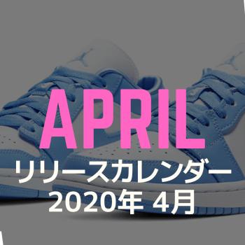 Sneaker Calendar April 2020