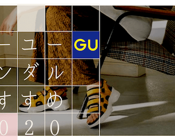 GU_sandals_osusume_2020