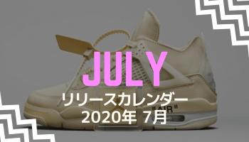 Sneaker Release Calendar 2020 July-01