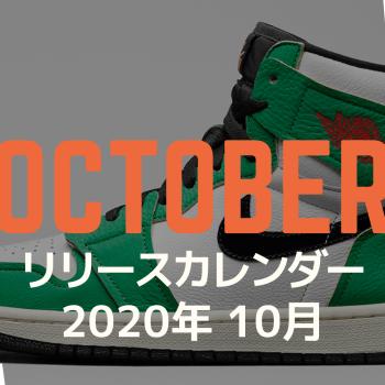 Sneaker Release Calendar October 2020