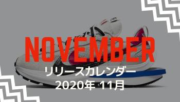 Sneaker Release November Calendar 2020-01