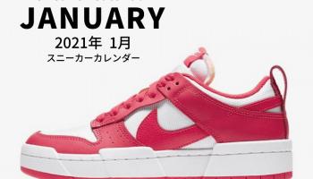 Sneaker_Calendar_January_2021
